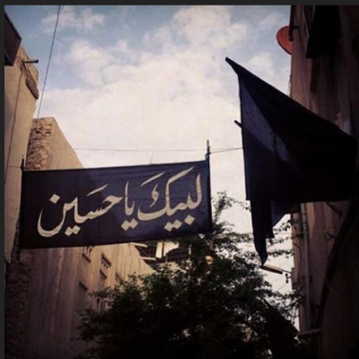 Labiyak ya Hussien flag and banner.